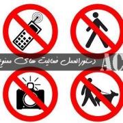 دستورالعمل فعالیت های ممنوع