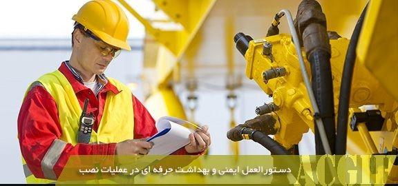 دستورالعمل ایمنی و بهداشت حرفه ای در عملیات نصب