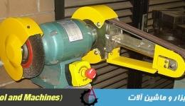 ابزار و ماشین آلات (Tool and Machines)