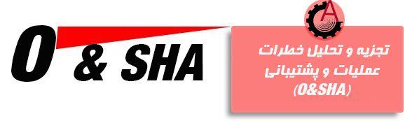 تجزیه و تحلیل خطرات عملیات و پشتیبانی (O&SHA)