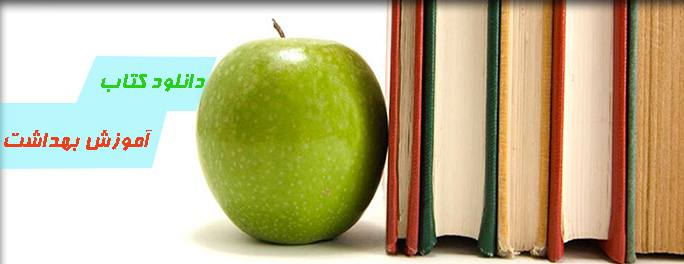 دانلود کتاب آموزش بهداشت
