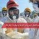 دستورالعمل ایمنی در کارها و عملیات خطرناک