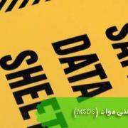 دستورالعمل برگه های ایمنی مواد (MSDS)