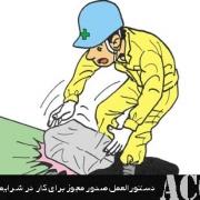 دستورالعمل صدور مجوز برای کار در شرایط پرخطر