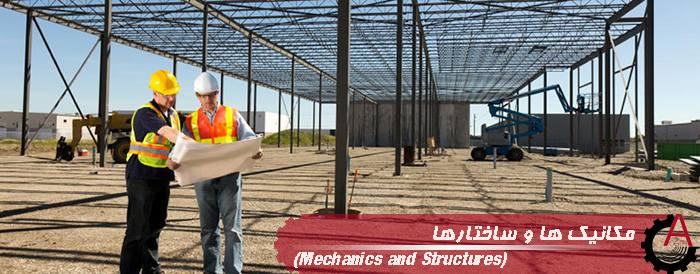 مکانیک و ساختار ها
