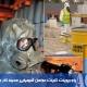 پاورپوینت کلیات عوامل شیمیایی محیط کار و سم شناسی
