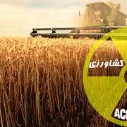 کاربرد پرتوها در کشاورزی