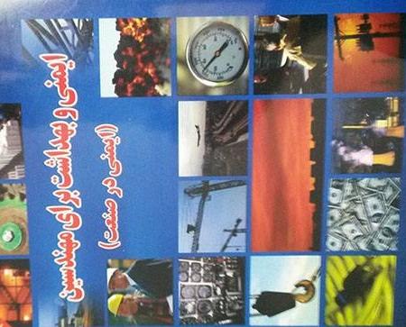 کتاب ایمنی و بهداشت برای مهندسین