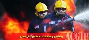 پیشگیری و محافظت در مقابل آتش سوزی