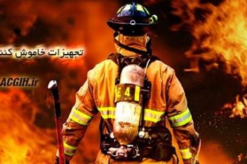 تجهیزات خاموش کننده دکتر گلمحمدی