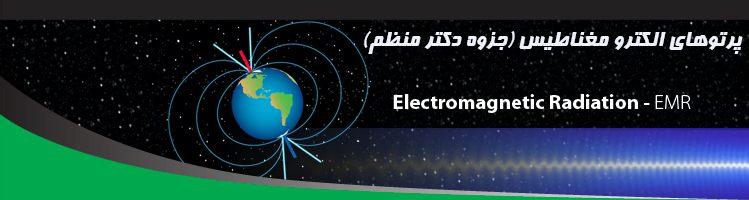 پرتوهای الکترومغناطیس