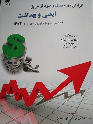افزایش سود و بهره وری از طریق ایمنی و بهداشت