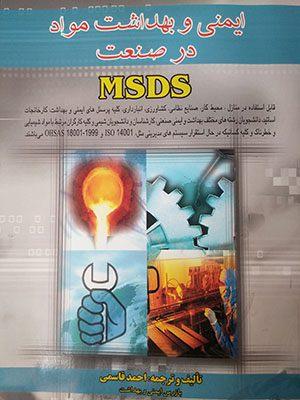 ایمنی و بهداشت مواد در صنعت MSDS