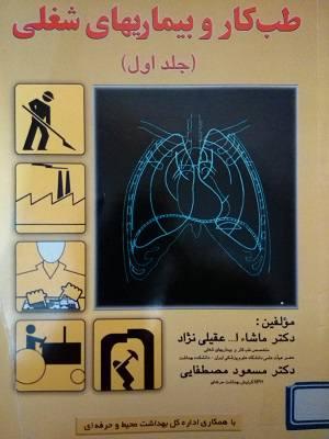 طب کار و بیماری های شغلی