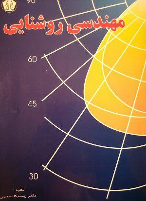 کتاب روشنایی گل محمدی