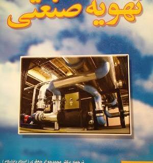 کتاب تهویه صنعتی