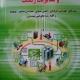 کتاب مهندسی ایمنی سیستم ها و مدیریت ریسک