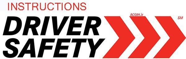 دستورالعمل ایمنی رانندگی
