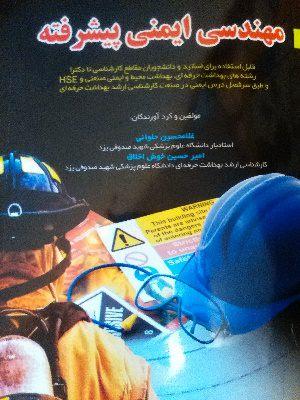 کتاب مهندسی ایمنی پیشرفته