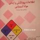 اطلاعات بهداشتی و ایمنی مواد شیمیایی
