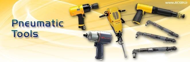 ابزرهای بادی Pneumatic Tools