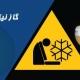 ایمنی گاز نیتروژن (N2)
