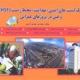 کتاب چک لیست های ایمنی، بهداشت، محیط زیست (HSE) و فنی در پروژه های عمرانی