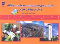 کتاب چک ليست های ايمنی، بهداشت، محيط زيست (HSE) و فنی در پروژه های عمرانی