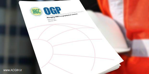 مدیریت HSE پیمانکاران بر اساس راهنمای OGP