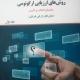 کتاب روش های ارزیابی ارگونومی راهنمای انتخاب و کاربرد