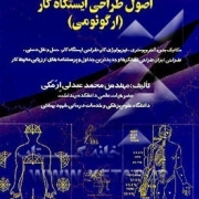 کتاب ارگونومی دکتر ارمکی