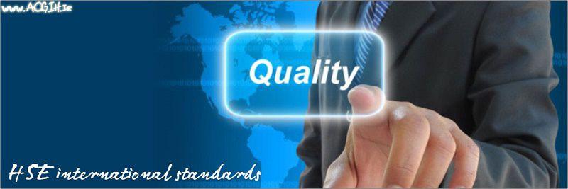 آشنایی با استانداردهای بین المللی HSE