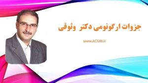 جزوات ارگونومی دکتر وثوقی
