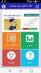 برنامه لغات زبان ارشد بهداشت حرفه ای