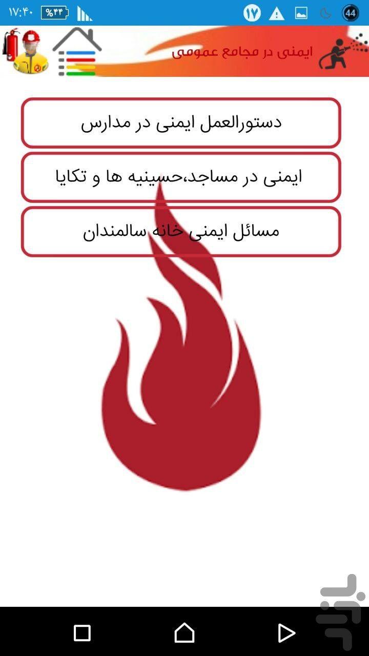 نرم افزار فوریت های آتشنشانی