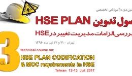 دوره آموزشی hse-lan