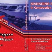 مدیریت ریسک در پروژه های عمرانی