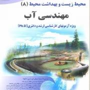 مهندسی آب خانیران