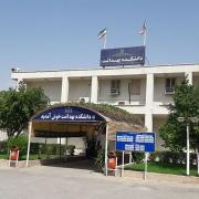 دانشکده بهداشت هرمزگان