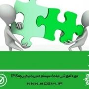 سیستم مدیریت یکپارچه (IMS)