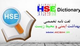 دیکشنری فارسی HSE
