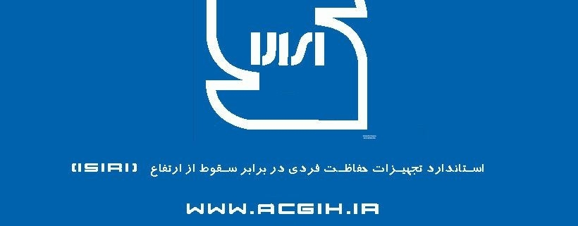 استاندارد تجهیزات حفاظت فردی در برابر سقوط از ارتفاع (ISIRI)