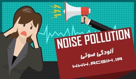 الودگی صوتی در صنعت