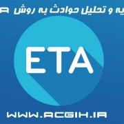 تجزیه و تخلیل رویداد با روش ETA