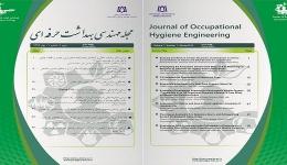 مجله بهداشت حرفه ای همدان