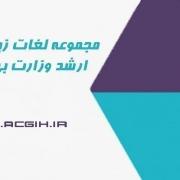 مجموعه لغات زبان کنکور وزارت بهداشت
