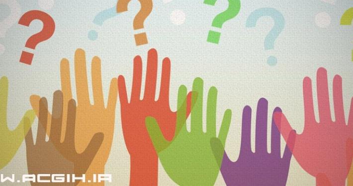 بهداشت حرفه ای و پرسش و پاسخ های مربوطه