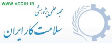 مجله سلامت کار ایران
