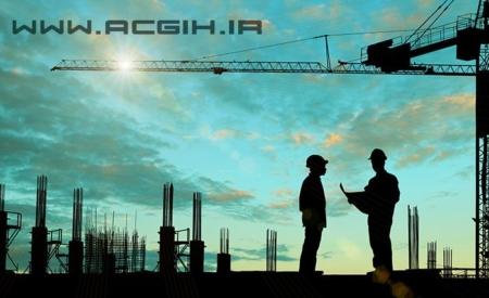 الزامات ایمنی و بهداشت در واحدهای صنعتی