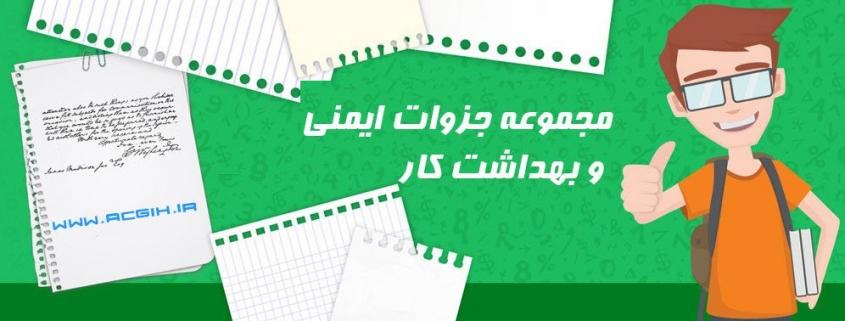 مجموعه جزوات ایمنی و بهداشت کار